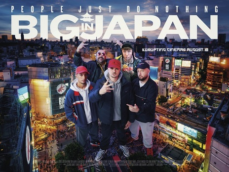 Film picture: People Just Do Nothing: Big In Japan