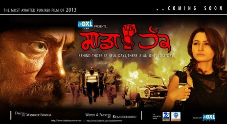 Film picture: Sadda Haq