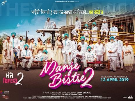 Film picture: Manje Bistre 2 (Punjabi with English Subtitles)