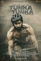 Tunka Tunka (Punjabi With English Sub-Titles).