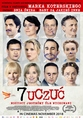 7 Uczuc (7 Emotions)