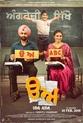 Uda Aida (Punjabi With English Subtitles)